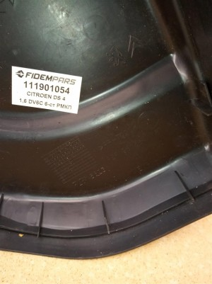 Название детали Крышка блока предохранителей верхняя Модель Citroen C4 B7 Citroen C4