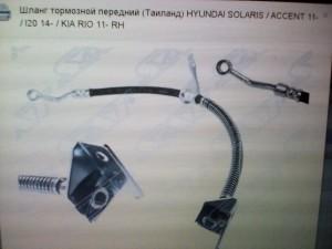 Шланг тормозной передний правый Солярис 11 Hyundai Solaris I Седан