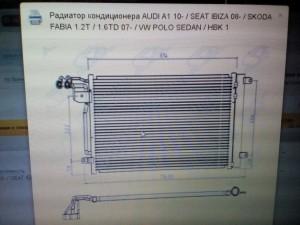 Радиатор кондиционера поло Volkswagen Polo V Седан
