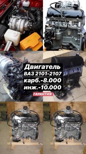 Двигатель ВАЗ  2102 2103 2104 2105 2106 2107  Мотор карбюраторный ВАЗ (Lada) 2101